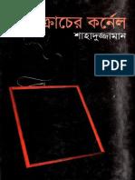 ক্রাচের কর্নেল - শাহাদুজ্জামান.pdf