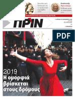 Εφημερίδα ΠΡΙΝ, 30.12.2018 | αρ. φύλλου 1407