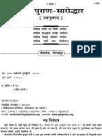 Garud Puran Saroddhar
