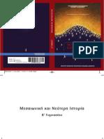 ΒΜ-ΓΥΜΝΑΣΙΟ.pdf