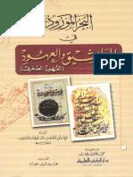 البحر المورود فى المواثيق والعهود (العهود الصغرى) - عبدالوهاب الشعراني