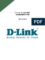 d Linkdi 7000系列企业路由器用户手册 20130817
