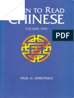 Learn to Read Chinese1 Unschuld