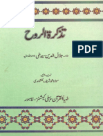 Tazkirat'ur Rooh [Urdu]