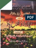 Niyaz Dilao Falah Pao [Urdu]