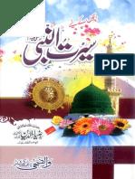 Seerat'un Nabi (Alehe Salat-O-Salam [Urdu]