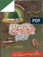 Nida'e Ya Rasool Allah (Alehe Salat-O-Salam) [Urdu]