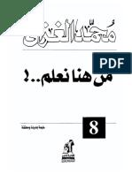 الشيخ محمد الغزالي (Muḥammad al-Ghazālī.)-(Min hunā naʻlamu .. !) من هنا نعلم.pdf