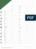 Russain Cursive Training Sheets