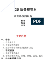 第六节-语音单位的组合