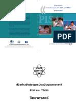 4_ตัวอย่างข้อสอบวิทยาศาสตร์_PISA 2000 - PISA 2006