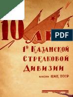 1.kazanska divizija
