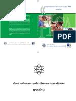 1_ตัวอย่างข้อสอบการอ่าน_PISA 2000 - PISA 2009.pdf