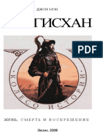 Чингисхан .doc