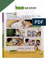 三年级华文课本kssr semakan