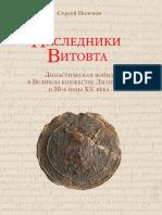 polekhov_nasledniki_vitovta
