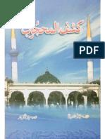 Kashaf Ul Mahjoob (Translated to Urdu by Mian Tufail Muhammad)