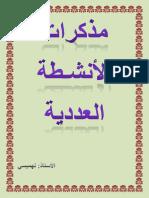 مذكرات سنة أولى متوسط رياضيات  وفق مناهج الجيل 2.pdf
