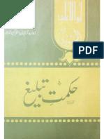 Hikmat e Tabligh - Syed Abul Aala Maududi