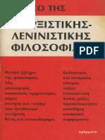 Leksiko_Marksistikhs_Leninistikhs_Filosofias.pdf
