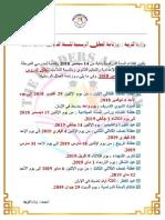العطل المدرسية 2018-2019.pdf