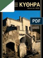 Αρχιτεκτονική Κυθήρων.pdf
