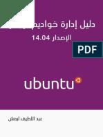 Ubuntu-Server-Guide-Arabic-v1.2.1.pdf