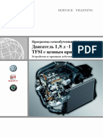 401_Двигатель_1,8_л_TFSI_118_к