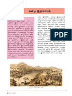 grade 8 chapter 2 sri lanka history