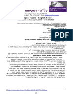 2019-01-06 State of Israel v Munir Barhoum  (39879-07-18)  in the Jerusalem District Court – Request to Inspect // מדינת ישראל נ מוניר ברהום  (39879-07-18) בבית המשפט להמחוזי ירושלים – בקשה  לעיון