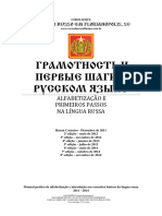 Первая страница - 8-ое издание.pdf