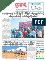 Yadanarpon Daily 7-1-2019