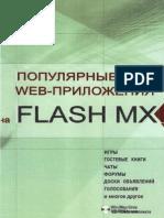 Популярные WEB приложения на FLASH MX