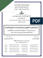 نماذج التشخيص التنظيمي ودورها في إعداد إستراتيجية المؤسسة.pdf