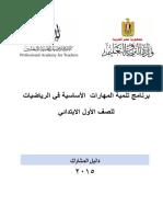 دليل المشارك للبرنامج التدريبي - تنمية المهارات الأساسية في .pdf