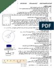 exam1-tc salam-I-2009-2010