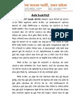 BJP_UP_News_01_______07_Jan_2019
