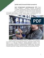 ARM -Всемирная организация здравоохранения (1).pdf