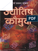 Jyotish Kaumudi Hindi.pdf