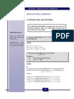 PROODOI METHODOLOGIA3.pdf