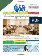 Myawady Daily 8-1-2019