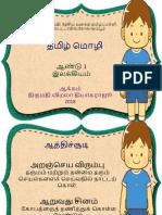 ஆண்டு 1 இலக்கியம் 2018.pptx