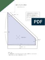 sankakukin.pdf