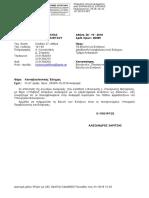 Απάντηση Υπ. Εσωτερικών σε Αναφορά Ν. Μηταράκη σχετικά με το χαρακτηρισμό εκτάσεων ως δασικών