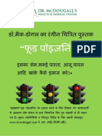 Dr Mcdougalls Cpb Translated In Hindi