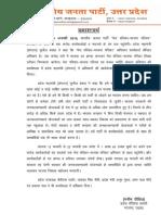 BJP_UP_News_02_______08_Jan_2019