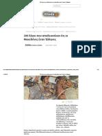 100 Λόγοι Που Αποδεικνύουν Ότι Οι Μακεδόνες Ήταν Έλληνες _ IEllada.gr
