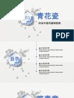 中国风ppt (64)