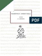 geometria_b_lykeioy_epal.pdf