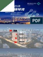 【斯越云谷】推介PPT(客户).pdf
